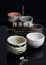 抹茶椀展【ほてる白河湯の蔵X古窯荒焼き】